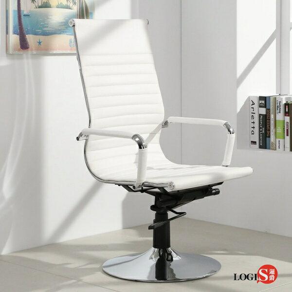 LOGIS安菲米皮革高背吧椅梳妝椅辦公椅事務椅【WP20A0】