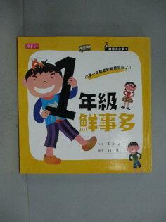 【書寶二手書T1/兒童文學_OCS】一年級鮮事多_王淑芬