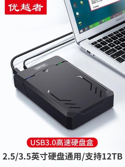 行動硬碟盒3.5 / 2.5寸通用sata轉usb3.0硬碟讀取器改行動保護殼接盒子 0