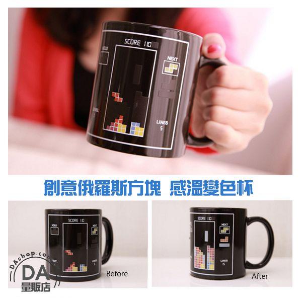 《DA量販店》俄羅斯方塊 變色 馬克杯 咖啡杯 變色杯 水杯 茶杯 陶瓷杯 禮物(79-0501)