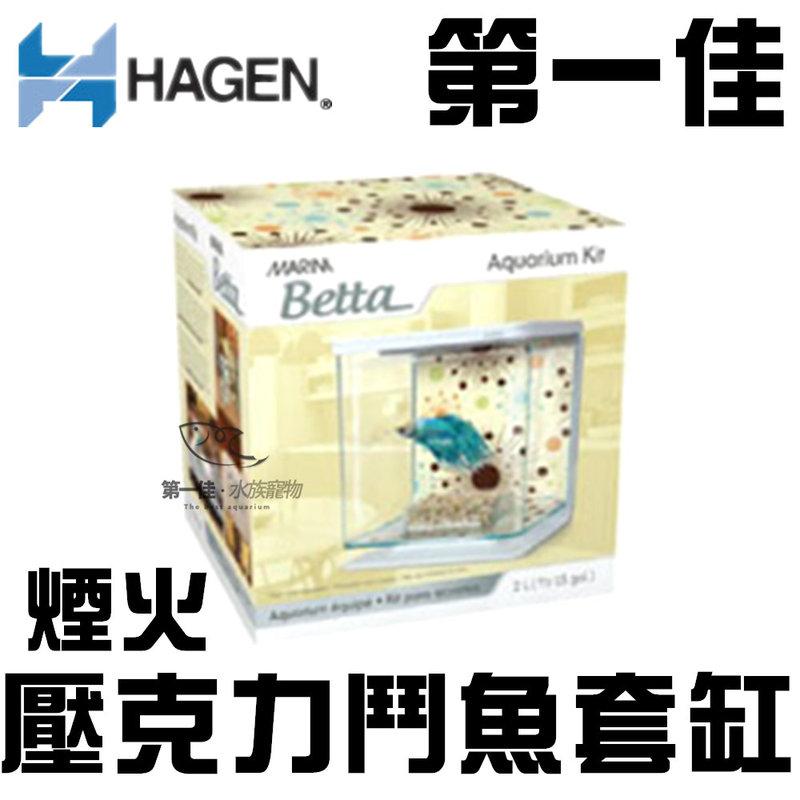 [第一佳 水族寵物] 加拿大HAGEN赫根 壓克力鬥魚套缸/盒 孔雀(含飼料.藥水.砂) 煙火 13353 免運