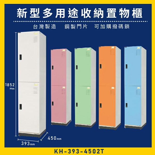 【MIT】大富新型多用途收納置物櫃KH-393-4502T收納櫃置物櫃公文櫃多功能收納密碼鎖專利設計