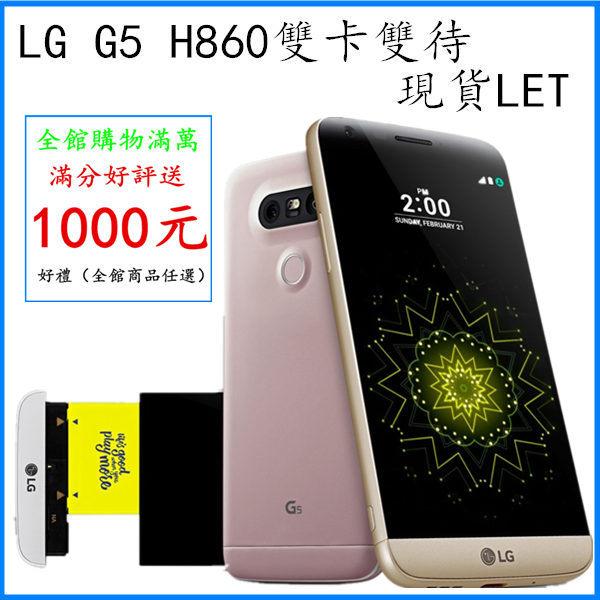 ~ 1年~ LG G5(H860)LG G5雙卡 模組化 金屬機身 4G  32G 4GL