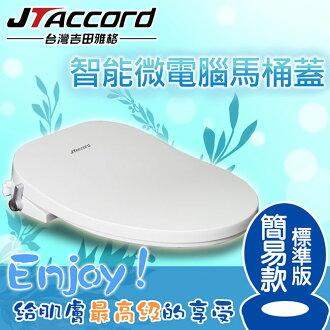 【台灣吉田】單冷水暖座智能型微電腦馬桶蓋/免治馬桶/JT-101C
