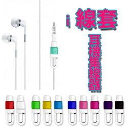 【aife life】I 線套-耳機集線器/ 旅充組/充電器/USB/充電頭/保護套/音源線/集線器/繞線器/收線器/耳機線/Apple