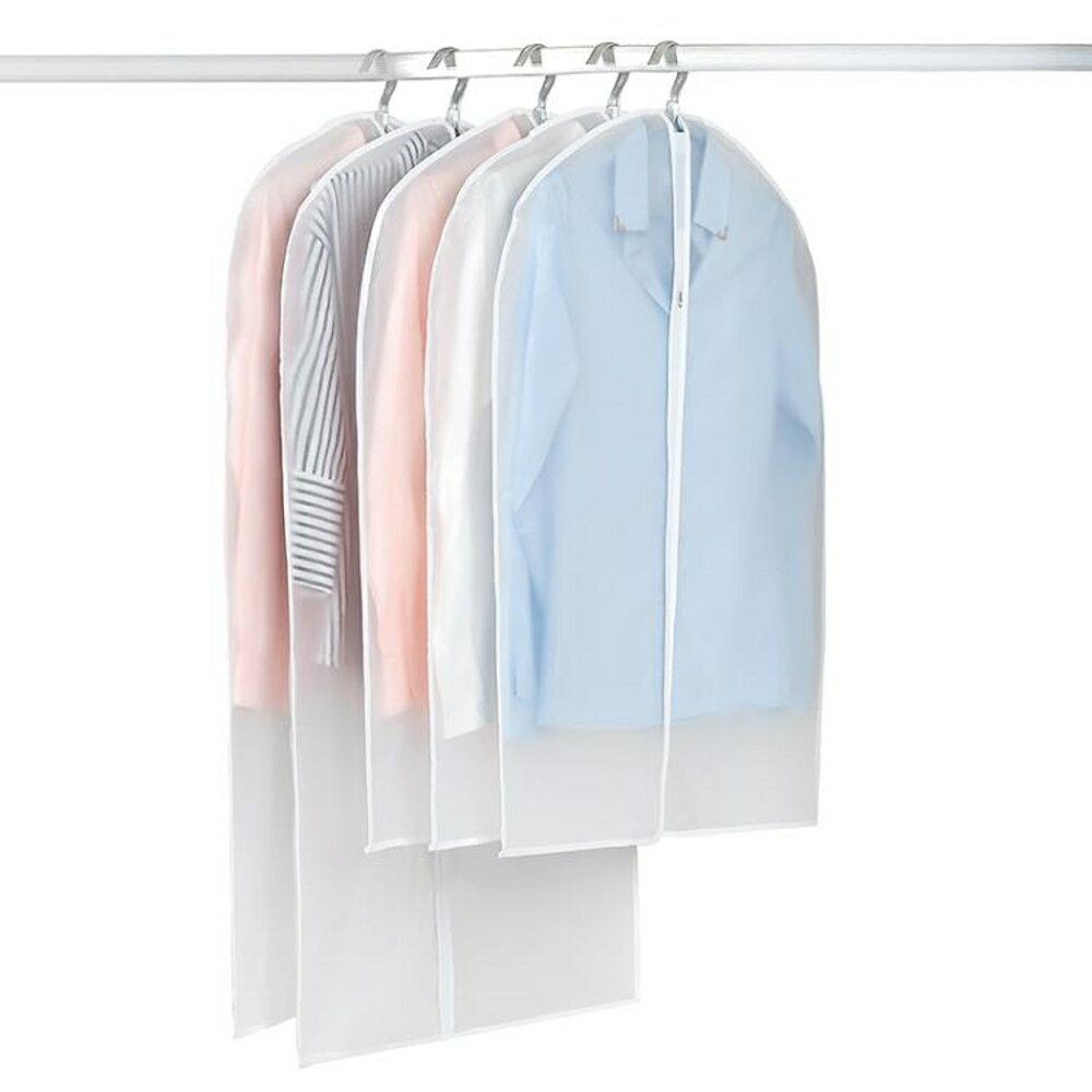 防塵罩 衣服防塵罩掛式家用收納防塵加厚掛衣袋大衣防塵西服套透明收納袋 領券下定更優惠