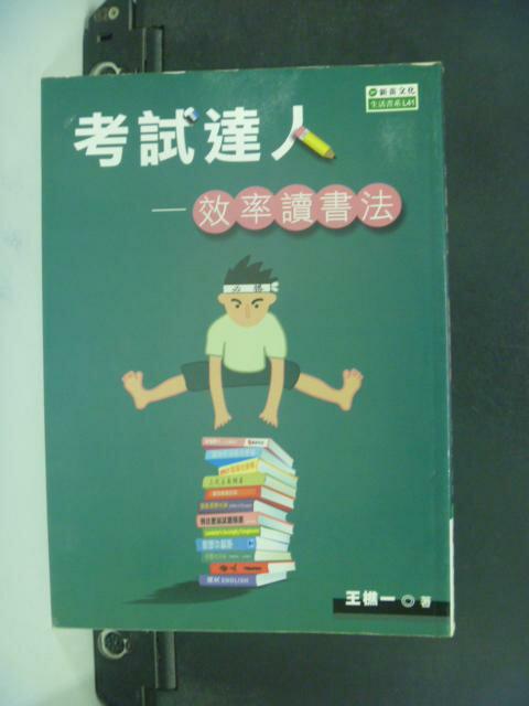 【書寶二手書T4/國中小參考書_HIN】考試達人-效率讀書法_王樵一