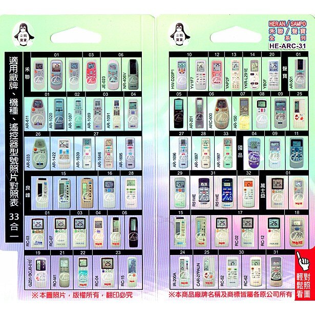 禾聯 / 聲寶 / 國品 / 良峰 / 萬士益 / 冰點 / 泰陽 / 吉普生 變頻冷暖氣機遙控器(33合1) HE-ARC-31 1