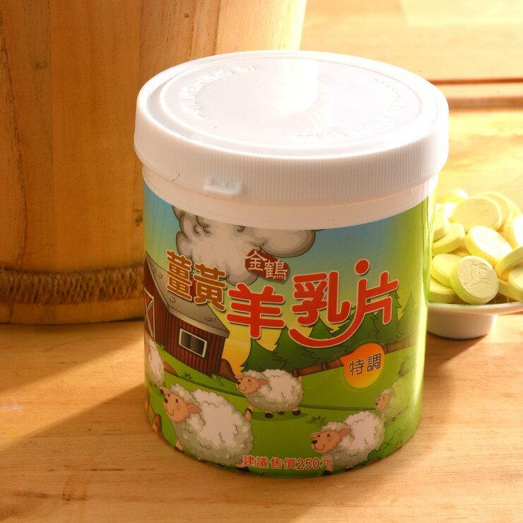 姜黄羊乳片-120片/瓶