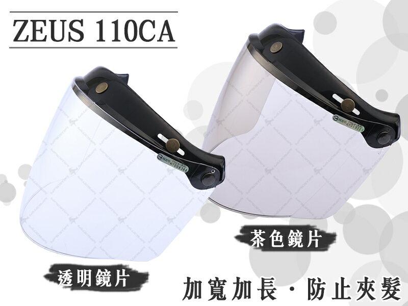 安全帽鏡片 三扣式可掀 擋風鏡面 110CA 透明 茶色~加寬加長.防止夾髮~復古帽 碗公