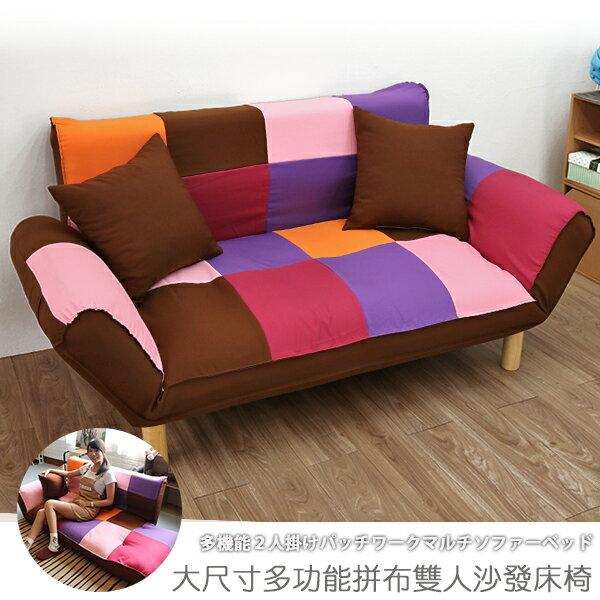 沙發沙發床貴妃椅《大尺寸多功能拼布雙人沙發床椅》-台客嚴選(原價$6980)