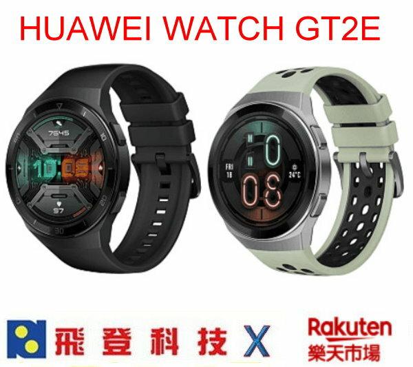 華為 HUAWEI WATCH GT2E HCT-B19 藍芽版本 46MM 14天超長電力 運動智慧手錶 公司貨含稅開發票