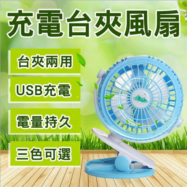 糖衣子輕鬆購【DZ0272】極顛USB電扇立夾式迷你靜音小風扇嬰兒車夾式風扇