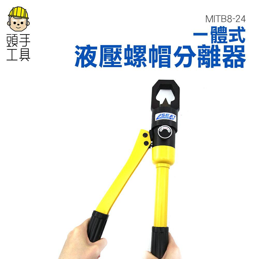 【螺帽破壞器】 螺帽破壞器 切斷器 螺姆滑牙 螺帽切斷器 MITB8-24《頭手工具》