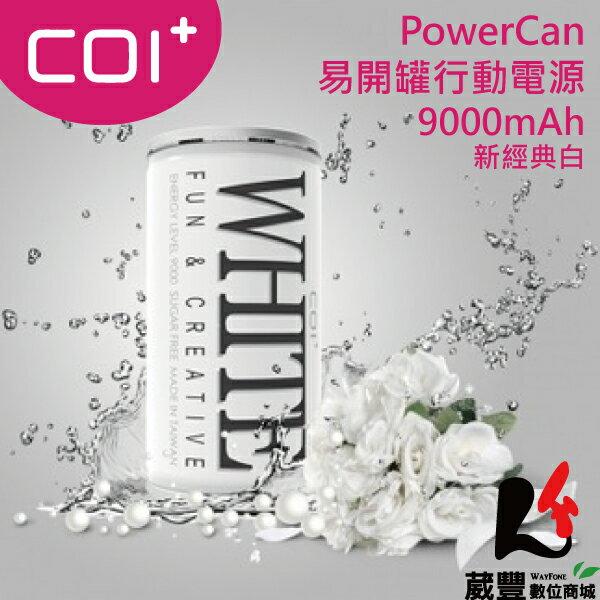 【COI+】PowerCan 易開罐9000mAh行動電源 經典系列 - 典藏白【葳豐數位商城】
