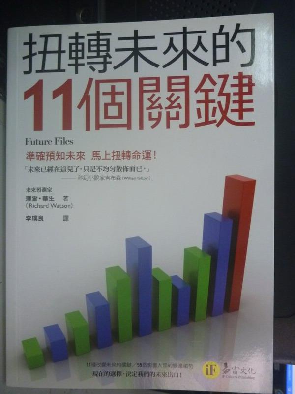 【書寶二手書T9/財經企管_HSH】扭轉未來的11個關鍵_理查.華生