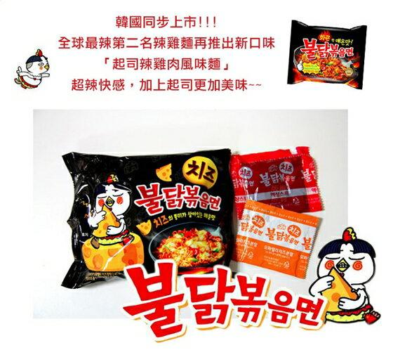 有樂町進口食品 韓流來襲 三養 起士辣炒雞肉麵 單包 140g K32 8801073141735 1