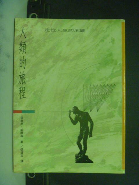 【書寶二手書T7/宗教_KHI】人類的旅程-定位人生的地圖_普魯斯.威爾