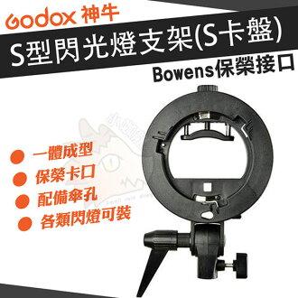 神牛 Godox S支架 S型 支架 S卡盤 閃燈座 閃光燈座 Bowens 保榮卡口 接口 多功能支架 婚禮攝影
