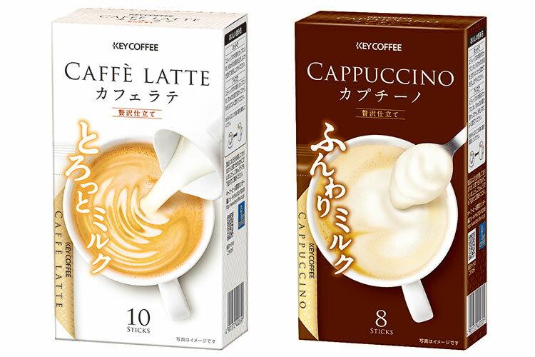 【KEY COFFEE】華麗即溶咖啡-拿鐵10入62g  /  卡布奇諾8入42.4g  日本進口三合一沖泡粉 3.18-4 / 7店休 暫停出貨 3