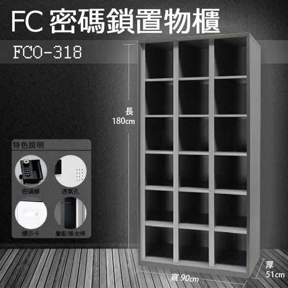 『收納辦公用品』(接單生產)多功能密碼鎖置物櫃FCO-318FC1-O318收納櫃鞋櫃置物櫃櫃子辦公員工櫃