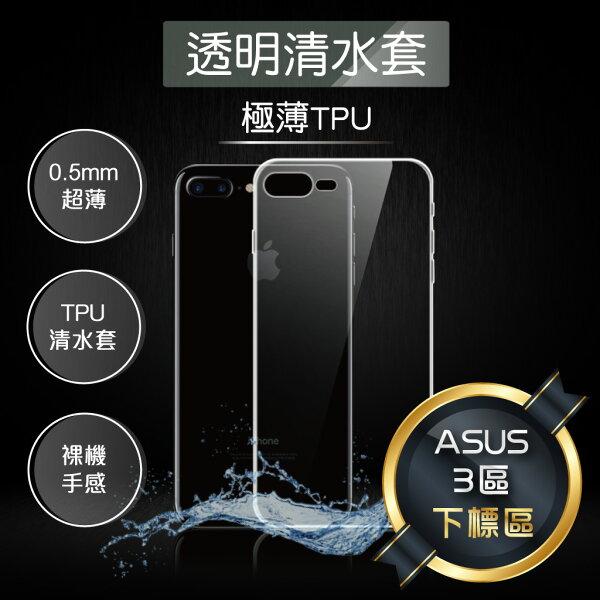 """華碩ASUSZenfone3系列下標區5.2""""(ZE520KL)(ZE552KL)Deluxe(ZS570KL)Laser(ZC551KL)Ultra(ZU680KL)MAX(ZC520TL)MAX(ZC553KL)Zoom(ZE553KL)TPU超薄透明保護清水套299免運"""