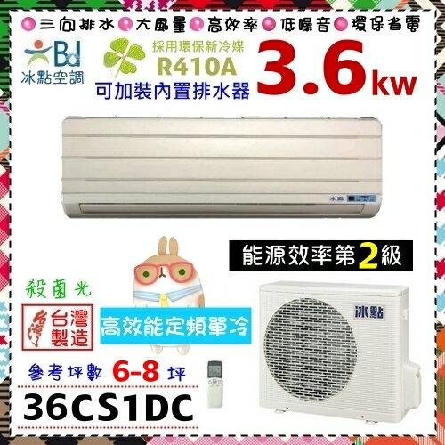 高效能【冰點空調】6-8坪3.6kw約1.5噸定頻單冷分離式冷氣機《36CS1DC》全機3年保固,可加裝內置排水器