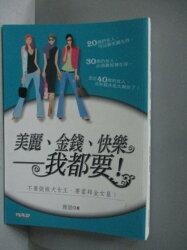 【書寶二手書T6/兩性關係_MAJ】美麗、金錢、快樂-我都要!_雅瑟