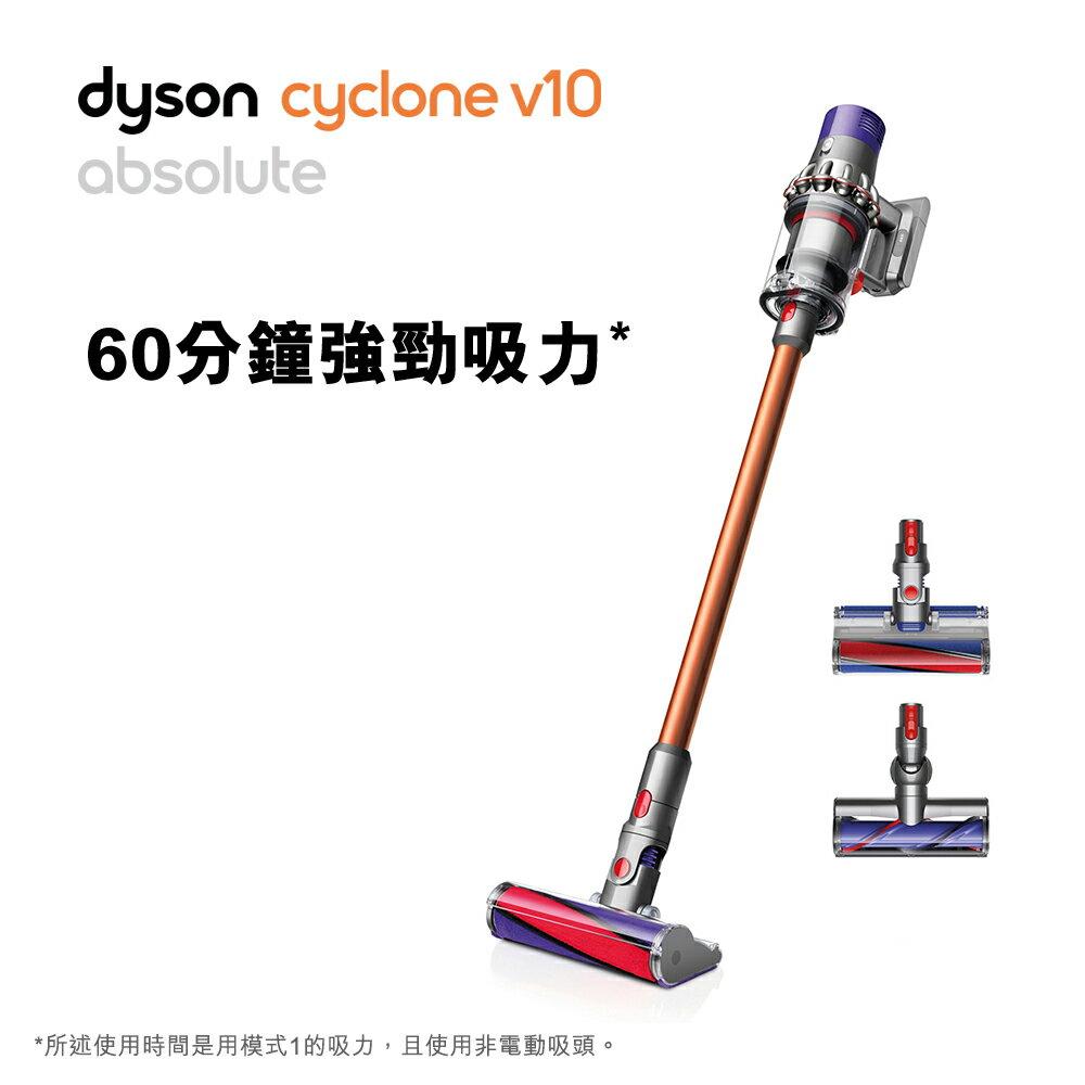 新品限量降價!!!領卷再98折~[恆隆行公司貨] Dyson Cyclone V10 Absolute SV12 最強旗艦無線吸塵器~雙主吸頭 長效吸力