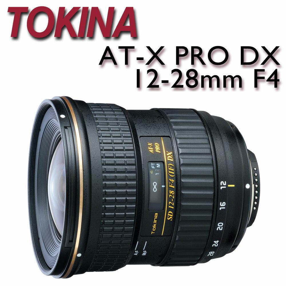 【★送UV保護鏡】TOKINA AT-X 128 PRO DX 12-28mm F4  【平輸】
