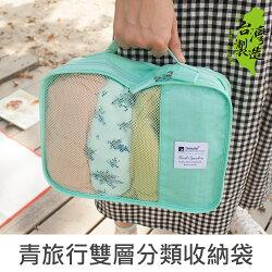 珠友 SN-22003 青旅行雙層分類收納袋/衣物收納包/整理袋-Unicite