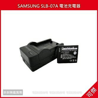 可傑  全新 SAMSUNG SLB-07A 電池充電器