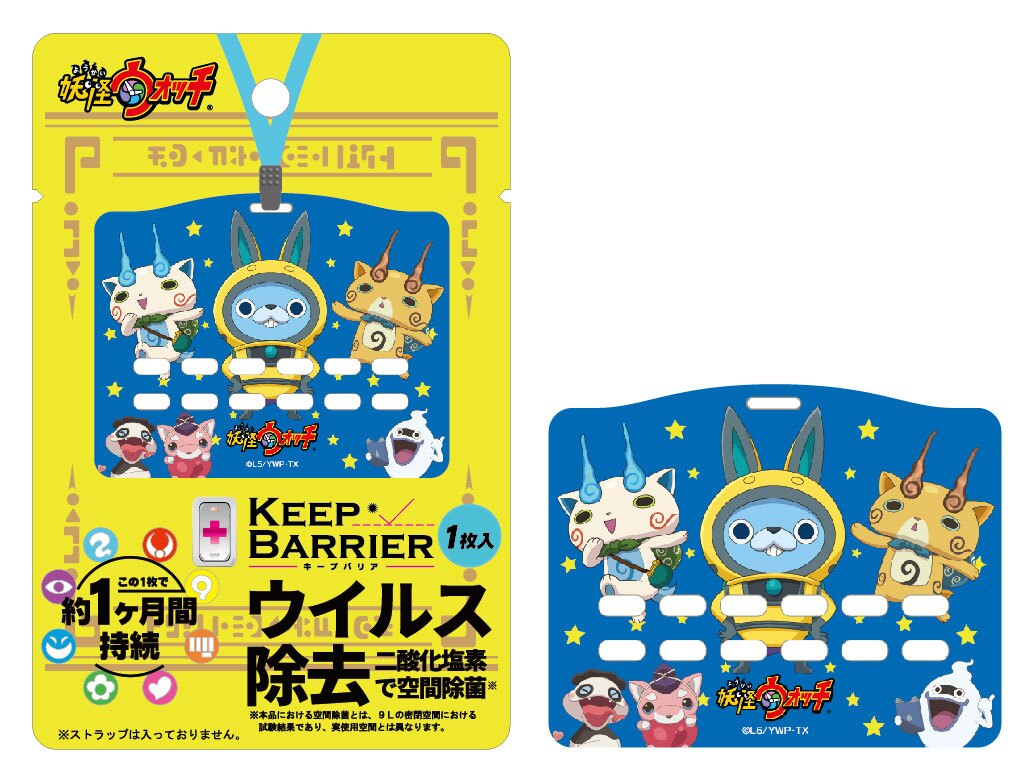 Keep Barrier妖怪手表抗菌隨行卡★媽媽必備--日本原裝專利隨行抗菌技術-隨身抗菌/抗過敏