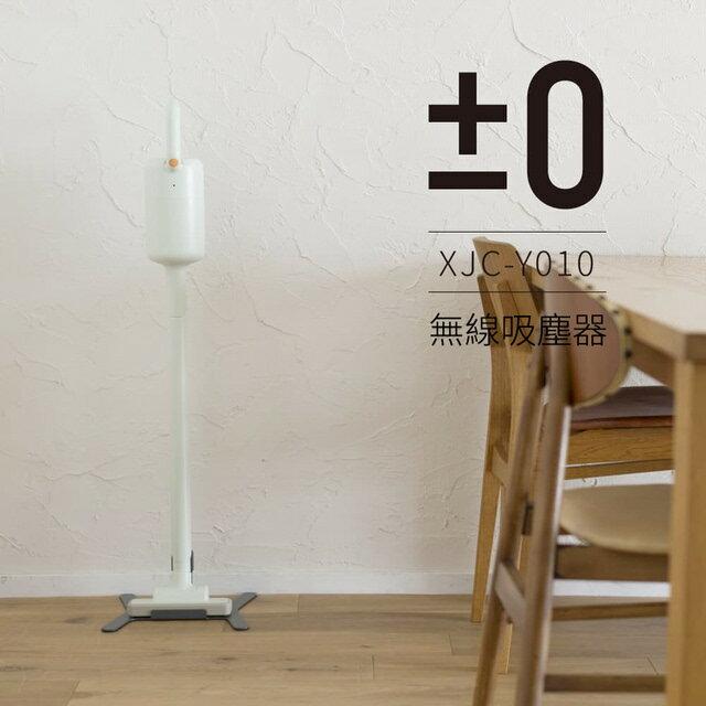 屢獲好評!【日本正負零±0】無線吸塵器  XJC-Y010【滿3000送10%點數】 2