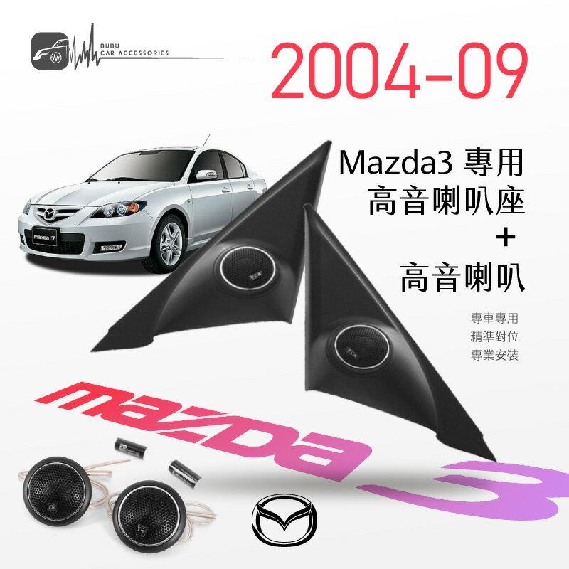 M2s【高音喇叭座】馬自達 mazda3 馬3 專用高音座 專車專用 精準對位 專業安裝|BuBu車用品