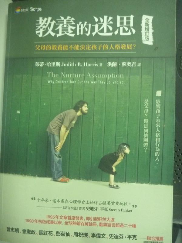 【書寶二手書T1/親子_IJS】教養的迷思-父母的教養能不能決定孩子的人格_茱蒂.哈里斯
