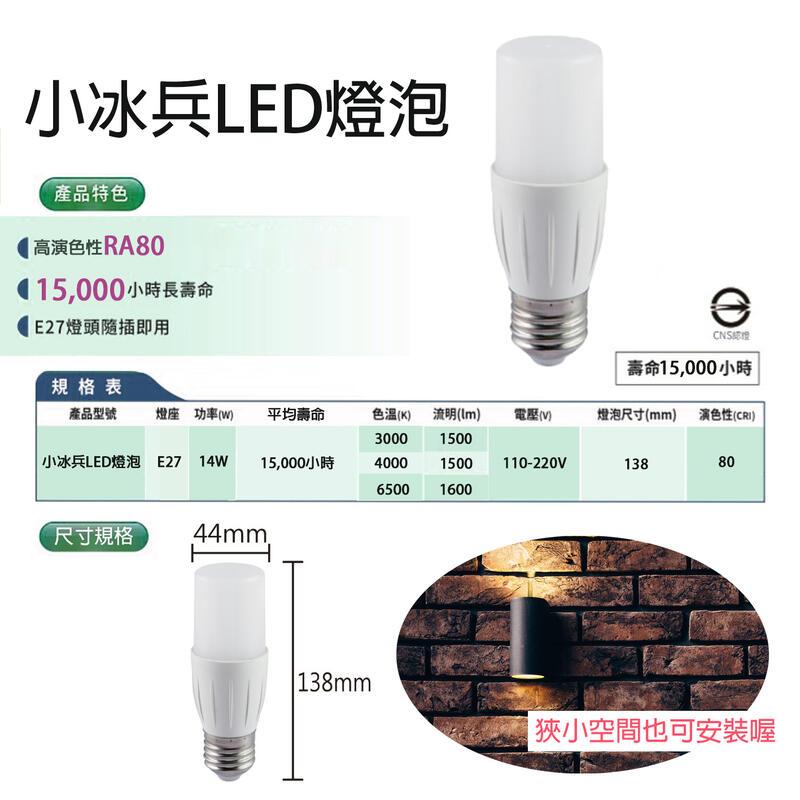 樂亮 14W 小冰兵 LED燈泡 E27 全電壓 白光/黃光/自然光 適用小型燈具 〖永光照明〗GCU0-LEDE27-14W-