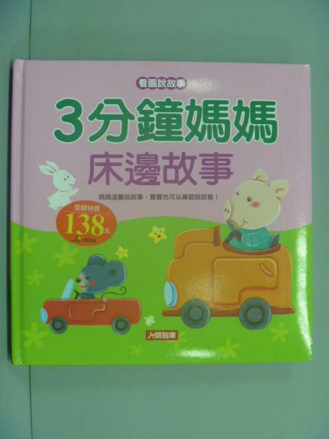 【書寶二手書T1/兒童文學_NGL】3分鐘媽媽床邊故事_小紅花童書工作室