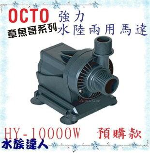 原價:14300推薦【水族達人】章魚哥OCTO《強力水陸兩用馬達HY-10000W》Mr.Aqua代理預定制#免運