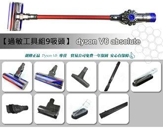 開發票 DysonV6 SV09 absolute 9吸頭超級版 含 過敏工具組 V6 升級 V8萬能吸頭 =DC74 FLUFFY+DC62 DC