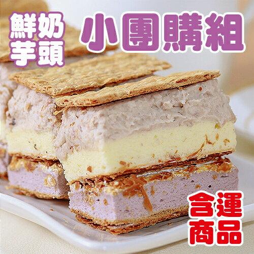 鮮奶芋頭小團購組 (4入含運)