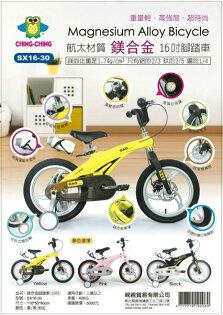 橘子藥美麗:親親-鎂合金腳踏車(16吋)