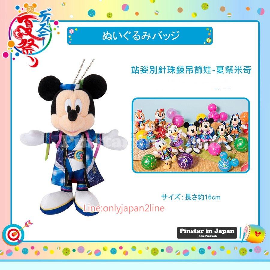 【真愛日本】17071700038 站姿別針珠鍊吊飾娃-夏祭米奇+CAD 迪士尼 米老鼠 mickey 米妮 吊飾小娃娃 玩偶 日本帶回