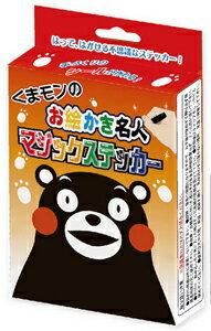 【發掘名人】繪畫名人系列之魔術繪畫貼-熊本熊
