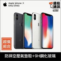 Apple 蘋果商品推薦超值下殺1000 領卷再折價『維格通訊』Apple iPhone X 64G