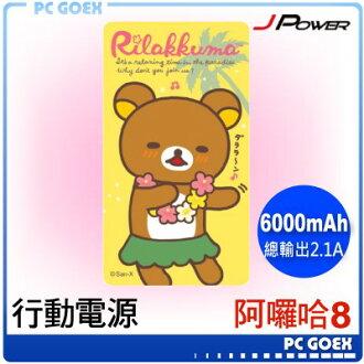 拉拉熊 超薄行動電源 6000mAh 阿囉哈系列8 San-X原廠授權☆pcgoex軒揚☆