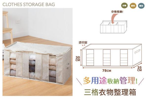 UdiLife優生活大師S3993淳三格衣物整理箱(衣物收納櫃收納袋置物袋整理箱防塵)