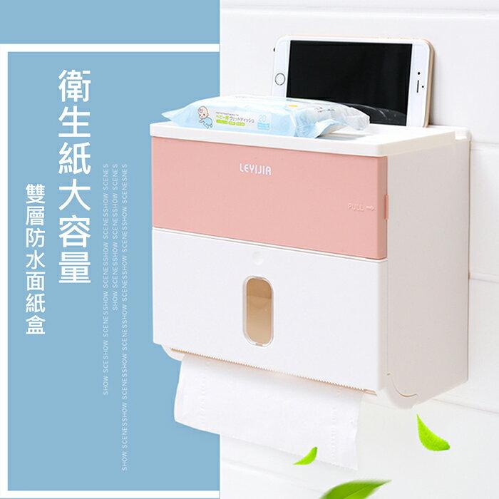 面紙盒 衛生紙大容量雙層 收納 無痕壁掛 免打孔 廁所 浴室 防水面紙盒 浴室 手機架 紙巾盒 牆面無痕貼 0