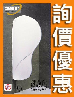 【東益氏】CAESAR凱撒UW0320小便斗隔牆 另售立式便斗 單體馬桶 洗臉盆 面盆龍頭