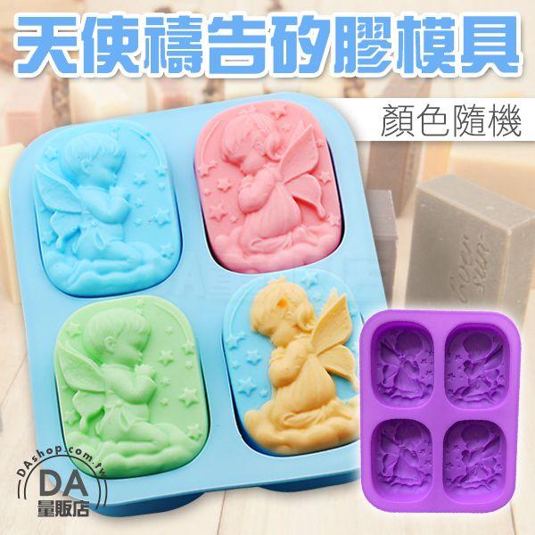 《DA量販店》天使模具製冰格製冰盒果凍巧克力冰塊手工皂(V50-2026)